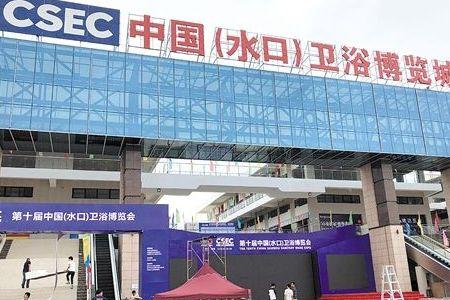 第十届中国水口卫浴博览会隆重举行烤炉